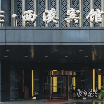 浙江大学圆正-西溪宾馆(人文浙大主题酒店)图片9