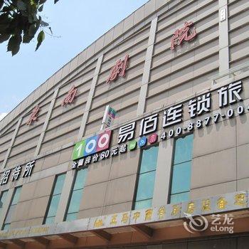 温州易佰连锁旅店(东南剧院店)