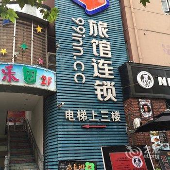 99旅馆(上海临平路地铁站店)
