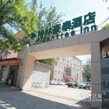 格林豪泰(北京安贞鸟巢商务酒店)