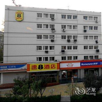 速8酒店(北京丰台体育中心店)(原聚丰店)