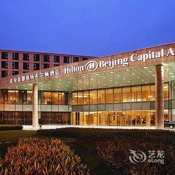 北京首都机场希尔顿酒店