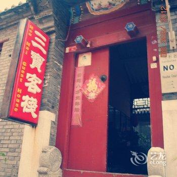 北京后海三宝四合院青年客栈图片5