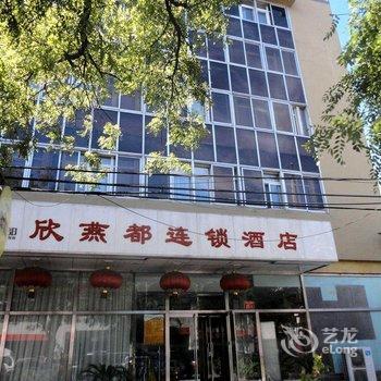 北京欣燕都连锁酒店(天坛东门店)