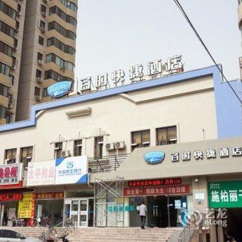 百时酒店(北京石景山鲁谷店)
