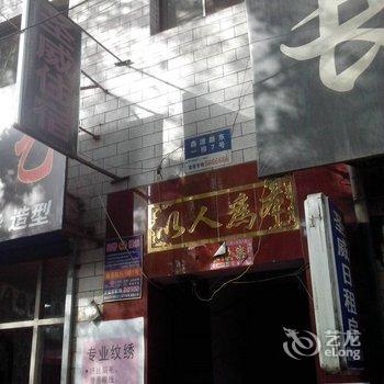 太原圣威日租房图片0