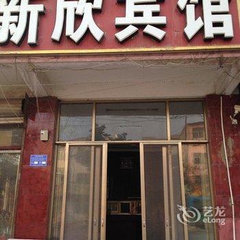 【单县新欣宾馆】地址:山东省菏泽市单县汽车站南 –
