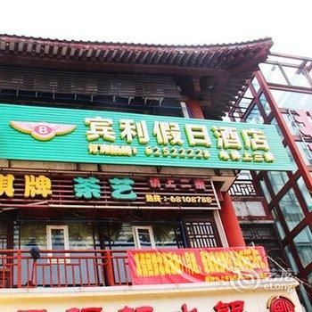 重庆宾利假日酒店