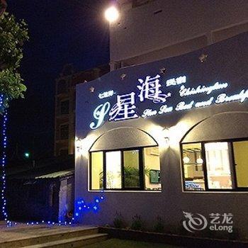 花莲七星潭星海民宿图片4