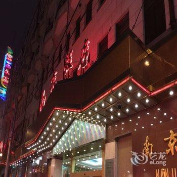 上海南京饭店