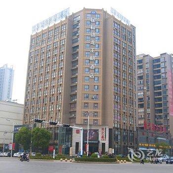 星程酒店(九江开发区锦龙王朝店)