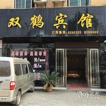 咸宁双鹤宾馆