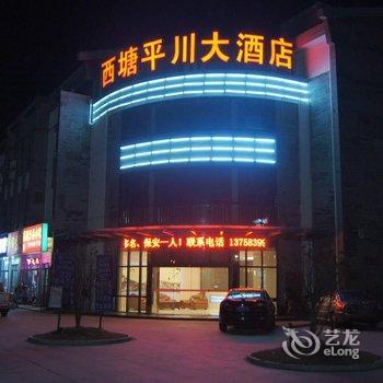 西塘平川大酒店