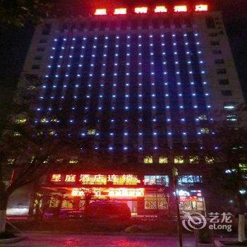 星庭精品连锁酒店(海宁店)