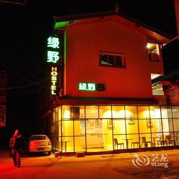 九寨沟绿野青年客栈(2号店)图片9