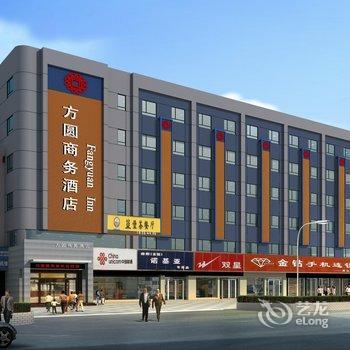 方圆商务酒店(南阳港达店)