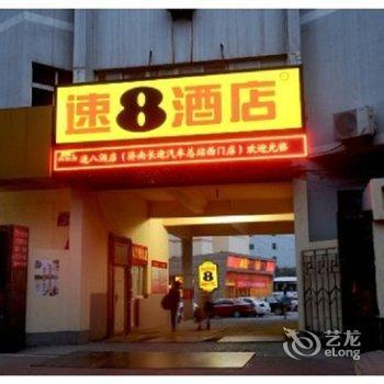 从济南 长途汽车站 到 遥墙机场 怎么走 艺龙旅高清图片
