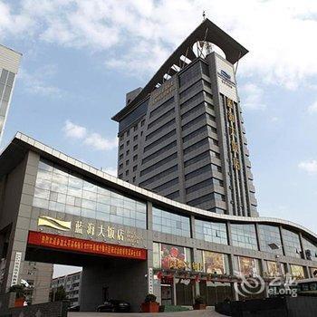 济南蓝海大饭店(历城)