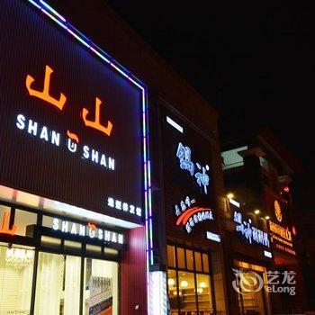 广州私享家(番禺)尚东尚筑服务式公寓