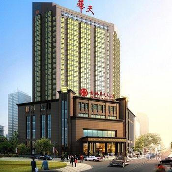 衡阳华成大酒店