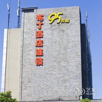 布丁酒店(杭州西湖黄龙教工路店)