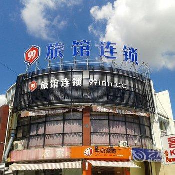 99旅馆连锁(上海外环路地铁站店)