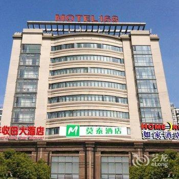 莫泰168上海地铁站天山路店