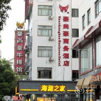 绍兴豪尚豪商务酒店(鲁迅故里店)