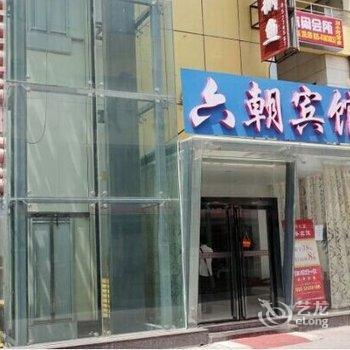 【南京六朝国展宾馆(之星火车站店)】大典:南京美食做法地址的图片