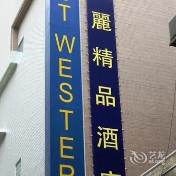 香港华丽铜锣湾酒店(原香港华丽精品酒店)