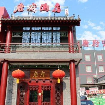 北京唐府酒店(南锣鼓巷店)-Life list 餐饮店附近酒店