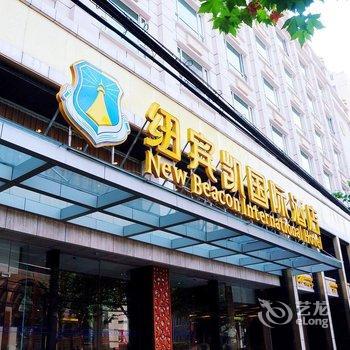 上海纽宾凯精品国际酒店