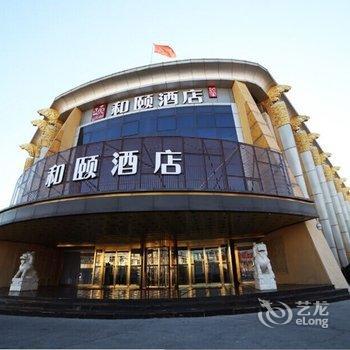 北京首都机场新国展和颐酒店(原空港金航酒店)
