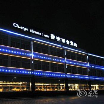 黄山香榭丽舍酒店