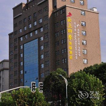 云上四季酒店(上海新国际博览中心杨高南路地铁站店)