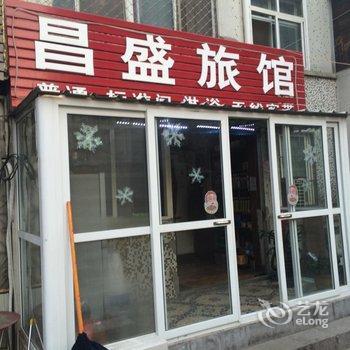 【青岛昌盛旅馆】地址:李沧区永安路37号 – 艺龙旅行