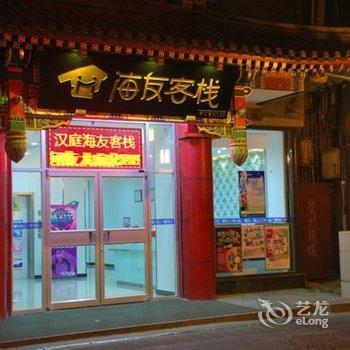 汉庭海友酒店(北京前门店)