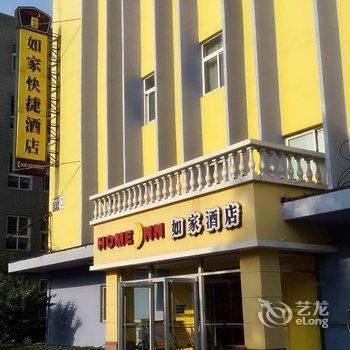 如家快捷酒店(北京北海西安门店)