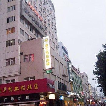 布丁酒店(淮安淮海广场师范学院店)