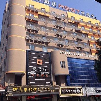 锐思特汽车连锁旅店(平阳鳌江汽车站店)