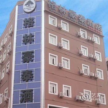 格林豪泰(福州三坊七巷快捷酒店)-十八中附近酒店