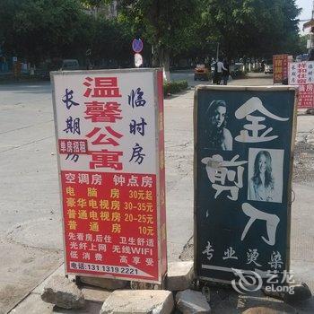 东莞清溪温馨公寓