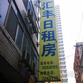 太原汇丰日租房(永康街)图片1