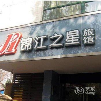 锦江之星(西安小寨地铁站店)