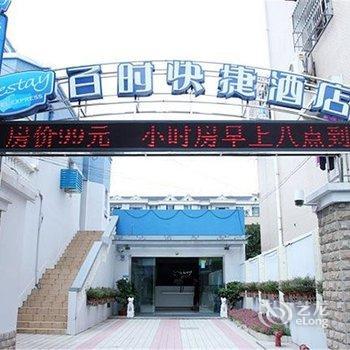 百时快捷(上海国际旅游度假区酒店)(原川沙店)