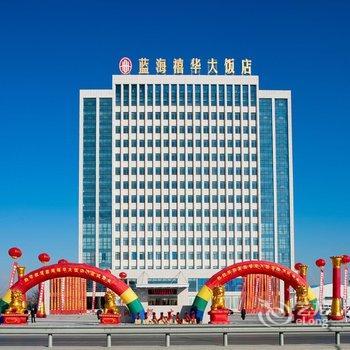 东营西郊蓝海禧华大饭店