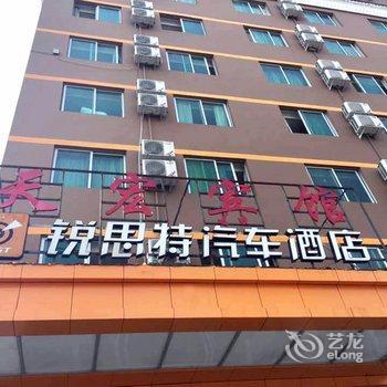 温州苍南锐思特酒店(龙港环河路店)
