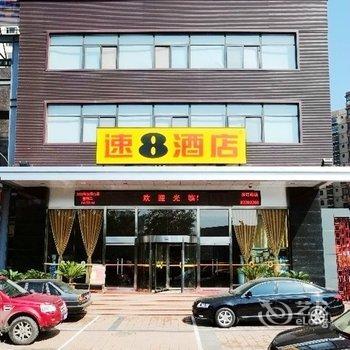 速8酒店(西安胡家庙地铁站店)(原骏景店)