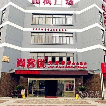 尚客优连锁快捷酒店(苏州乐园店)