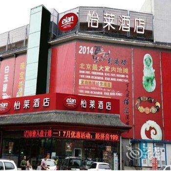 怡莱酒店(北京十里河古玩城店)